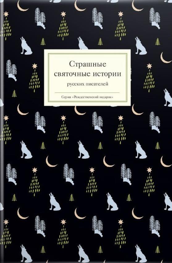 Обложка книги Страшные святочные истории русских писателей, автор Сборник