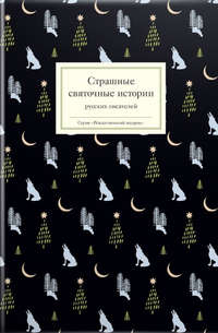Сборник - Страшные святочные истории русских писателей