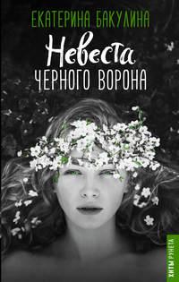 Екатерина Бакулина - Невеста Черного Ворона