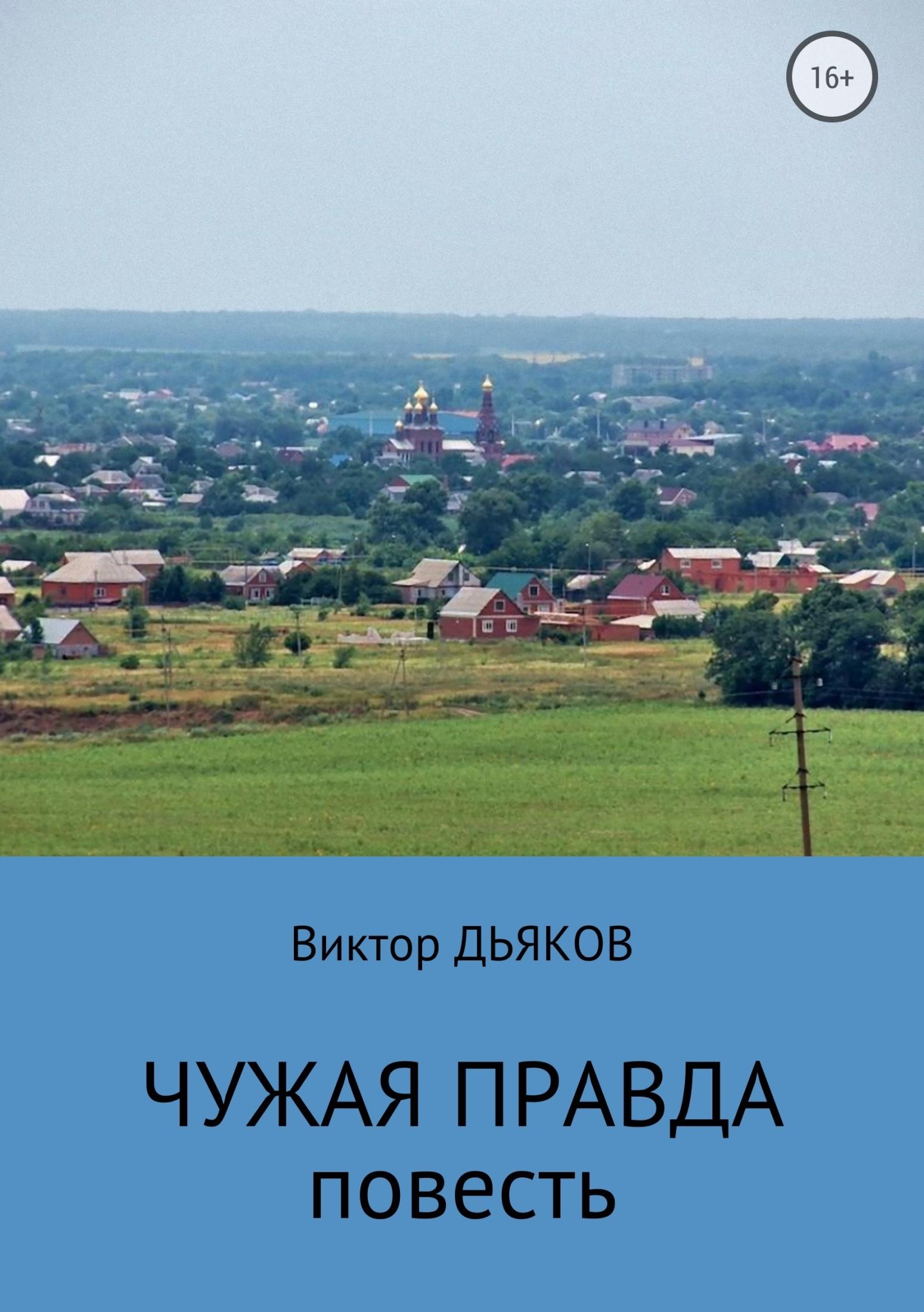 Виктор Елисеевич Дьяков Чужая правда куплю хороший дом в станице краснодарского края