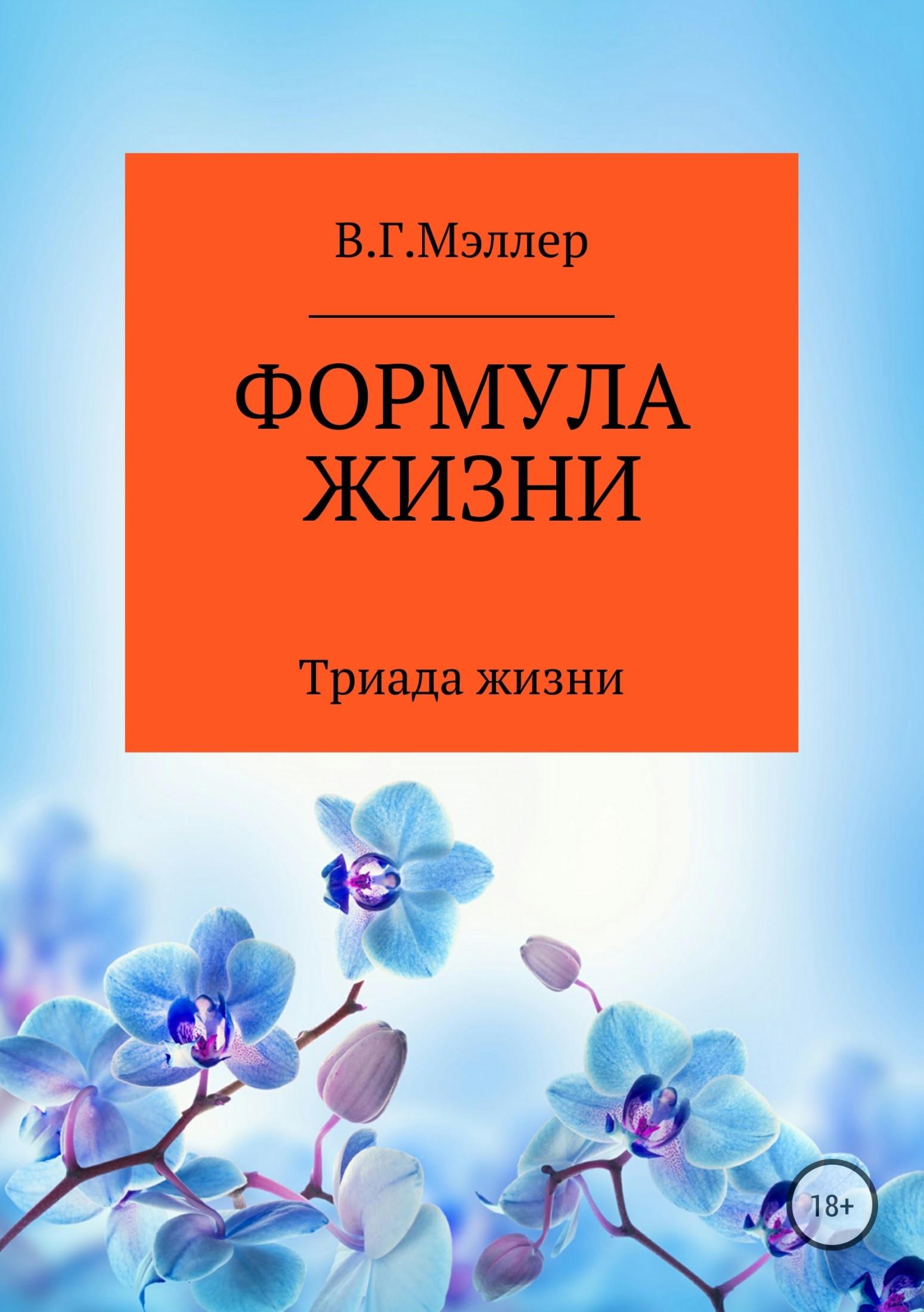 ВИКТОР ГРИГОРЬЕВИЧ МЭЛЛЕР Формула жизни виктор григорьевич мэллер и любовь и счастье