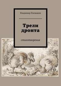 Владимир Плешаков - Трели дронта. Стихотворения