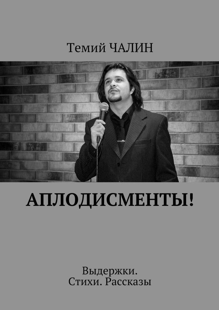 Темий Чалин бесплатно