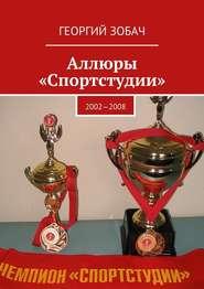 eBOOK. Аллюры «Спортстудии». 2002—2008