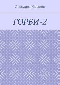 Людмила Козлова - Горби-2