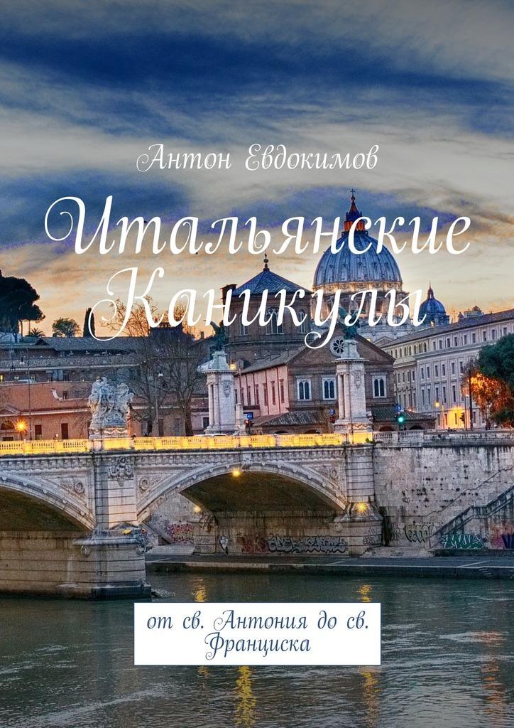 Антон Евдокимов - Итальянские каникулы. Отсв. Антония досв. Франциска