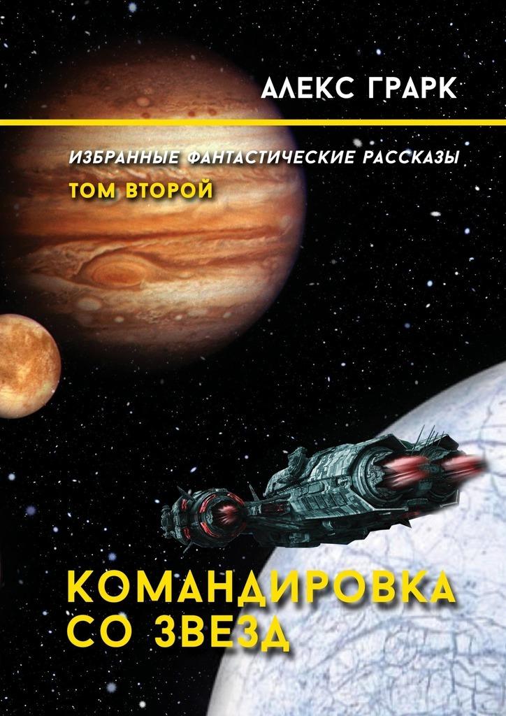 Достойное начало книги 38/09/35/38093535.bin.dir/38093535.cover.jpg обложка