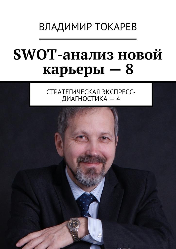 SWOT-анализ новой карьеры – 8. Стратегическая экспресс-диагностика – 4