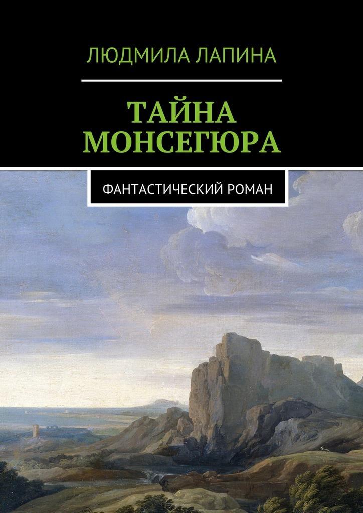 Людмила Лапина Тайна Монсегюра. Фантастический роман стоимость
