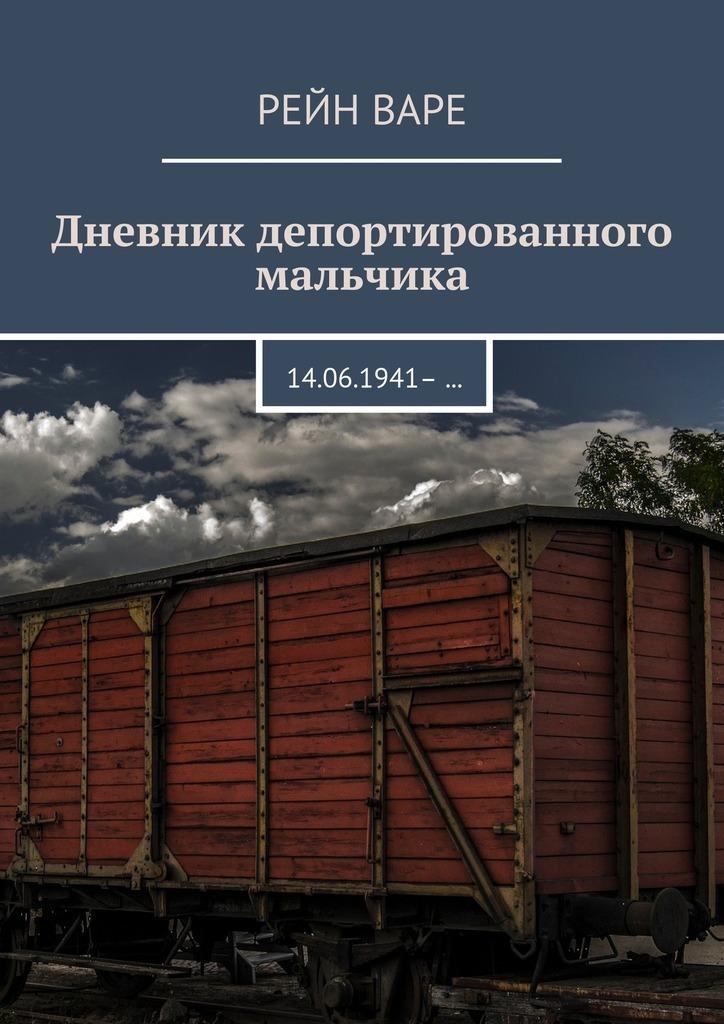 Рейн Варе Дневник депортированного мальчика. 14.06.1941– … книги эксмо вторжение 22 июня 1941 года