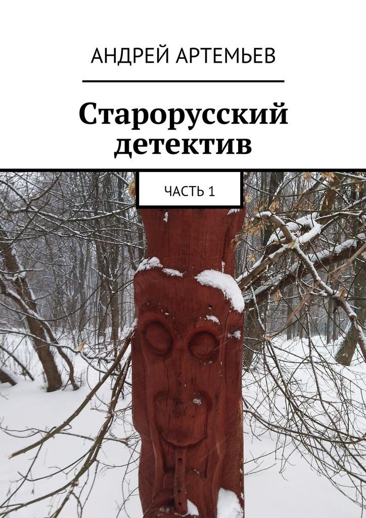 Обложка книги Старорусский детектив. Часть 1, автор Андрей Евгеньевич Артемьев