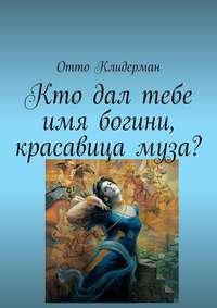 Отто Клидерман - Кто дал тебе имя богини, красавица муза?