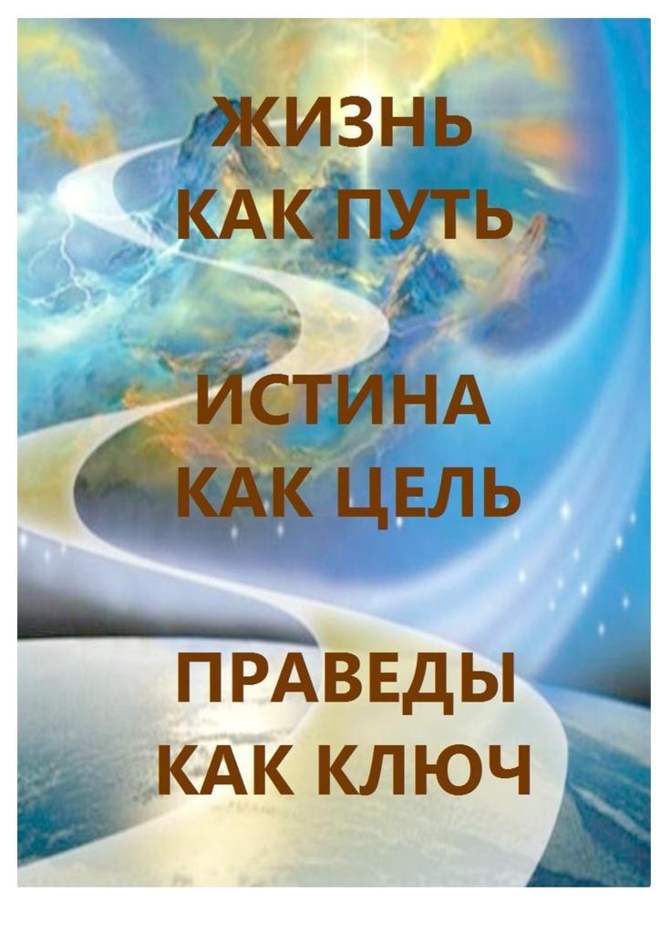 Л. А. Харчева Жизнь как Путь, Истина как Цель, Праведы как Ключ жизнь и труд