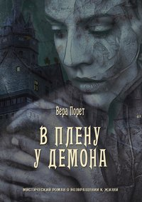 Вера Порет - В плену у демона