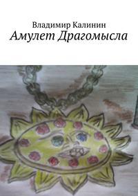 Владимир Калинин - Амулет Драгомысла