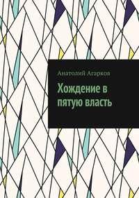 Анатолий Агарков - Хождение в пятую власть