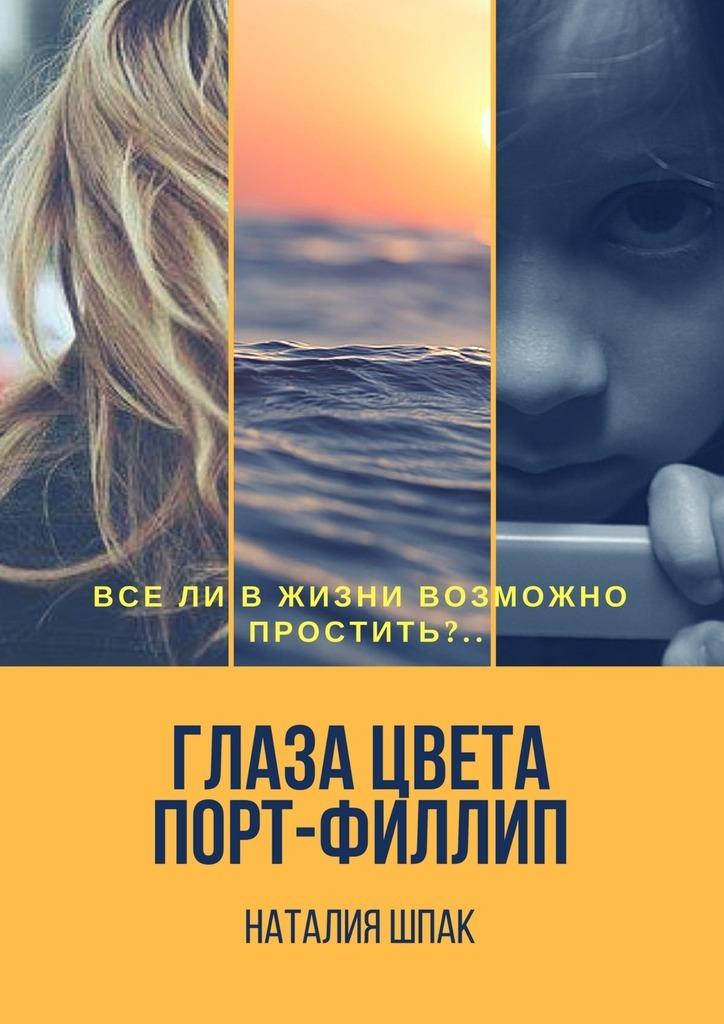 Наталия Владимировна Шпак бесплатно