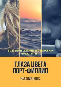 Наталия Владимировна Шпак - Глаза цвета Порт-Филлип