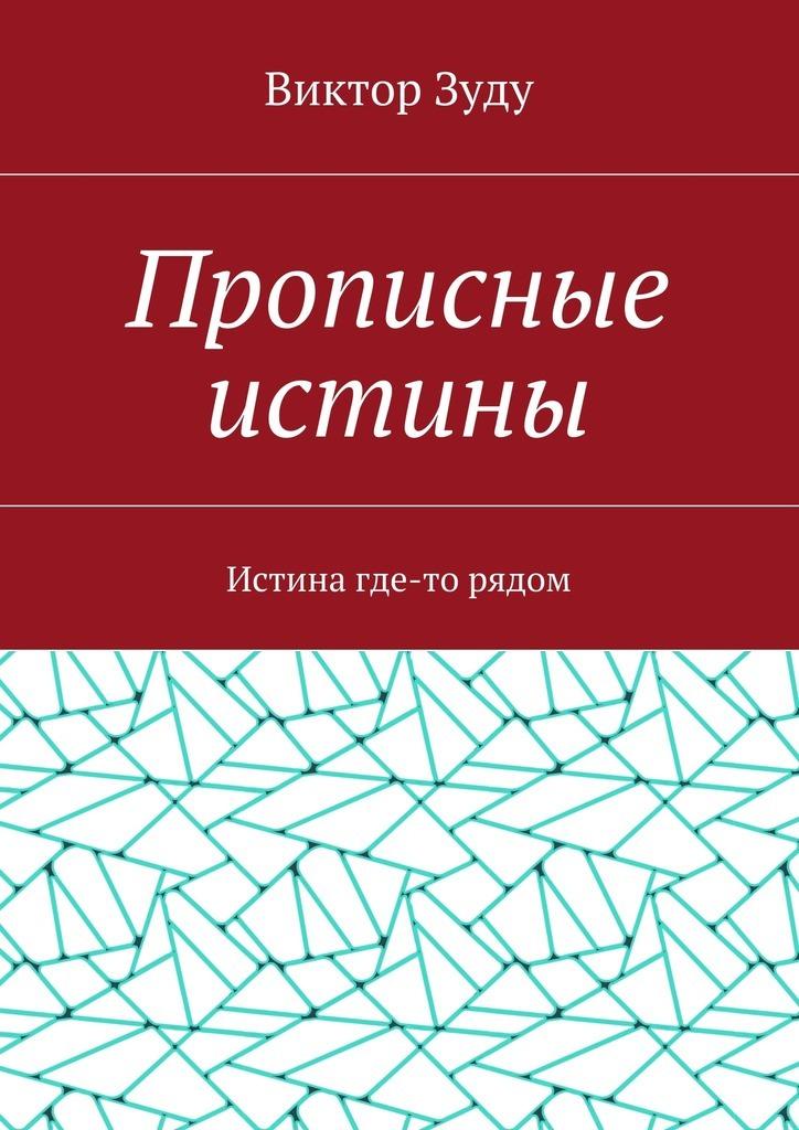 Виктор Зуду бесплатно