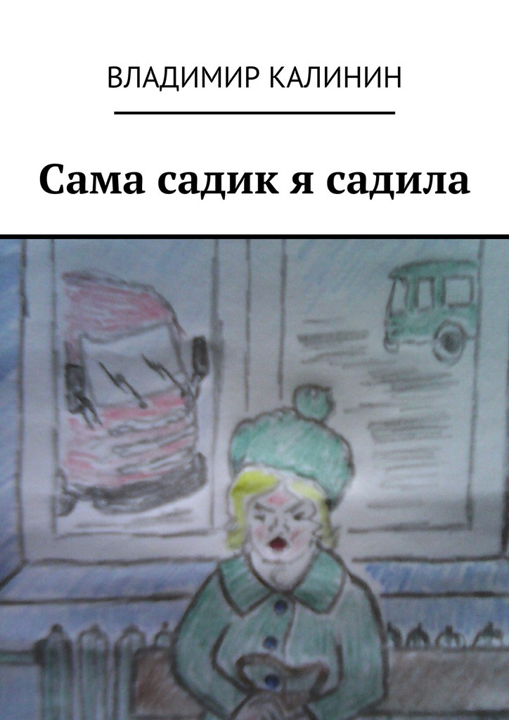 Владимир Калинин бесплатно