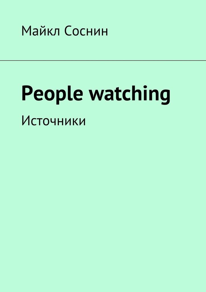 Майкл Соснин People watching. Источники майкл соснин people watching источники
