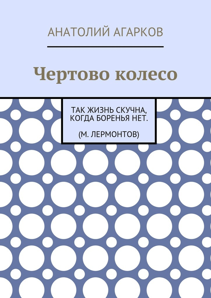 Анатолий Агарков Чертово колесо анатолий агарков детектор лжи