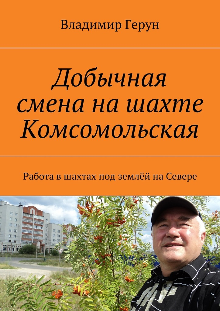 Добычная смена нашахте Комсомольская. Работа вшахтах под землёй наСевере