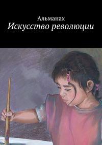 Руслан Каблахов - Искусство революции