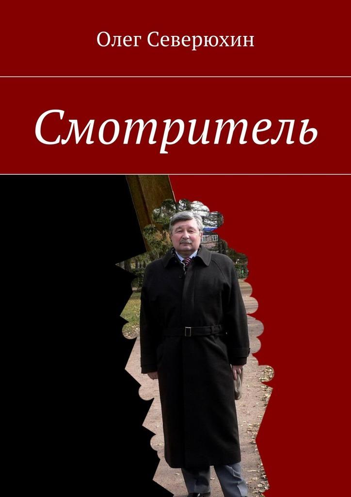 Олег Северюхин бесплатно
