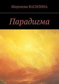 Василина Широкова - Парадигма