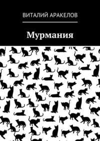Виталий Аракелов - Мурмания