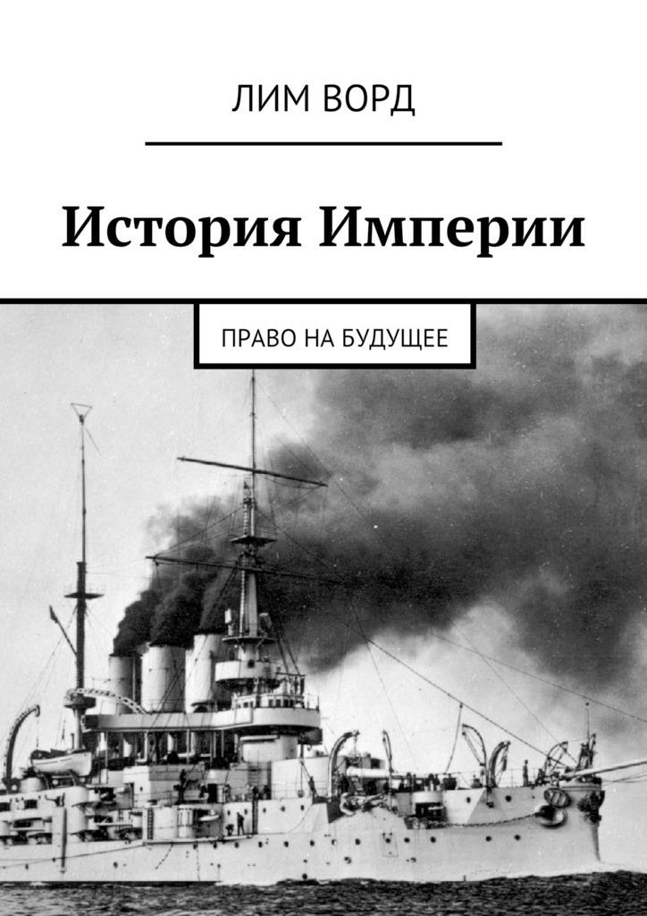 Лим Ворд История Империи. Право набудущее ISBN: 9785449077707 цена