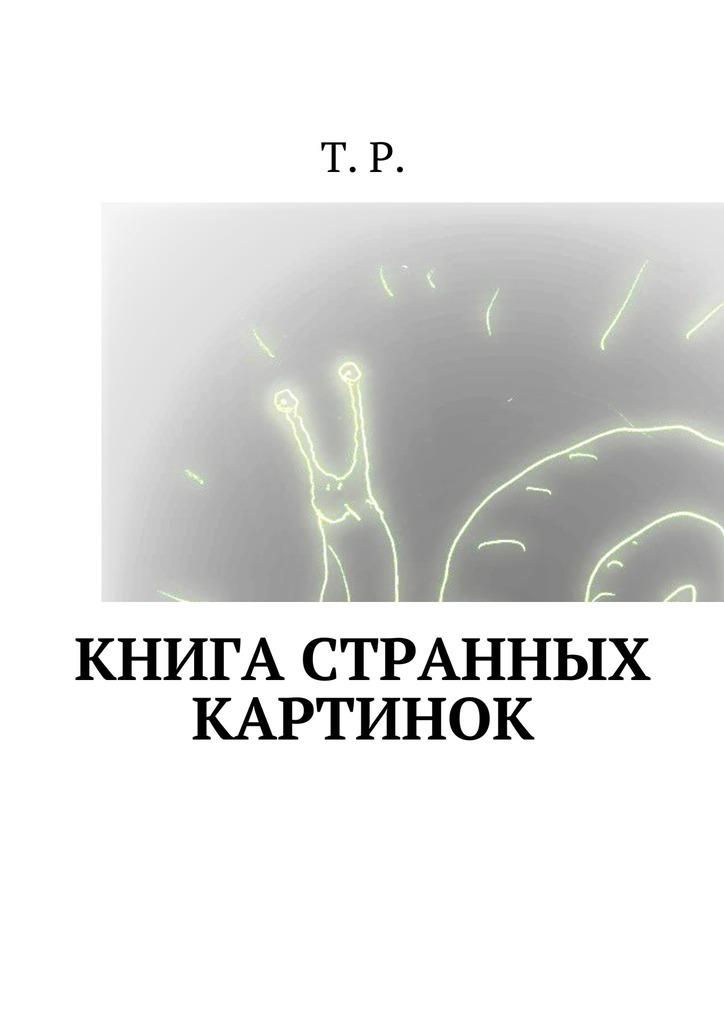 Книга странных картинок