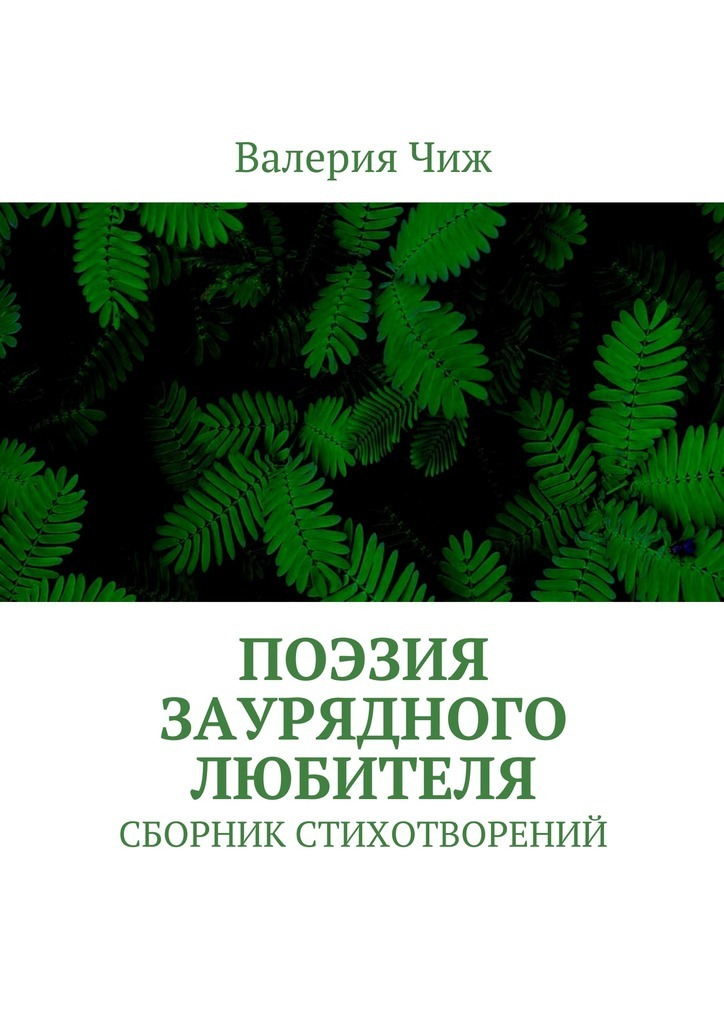 Валерия Чиж Поэзия заурядного любителя. Сборник стихотворений