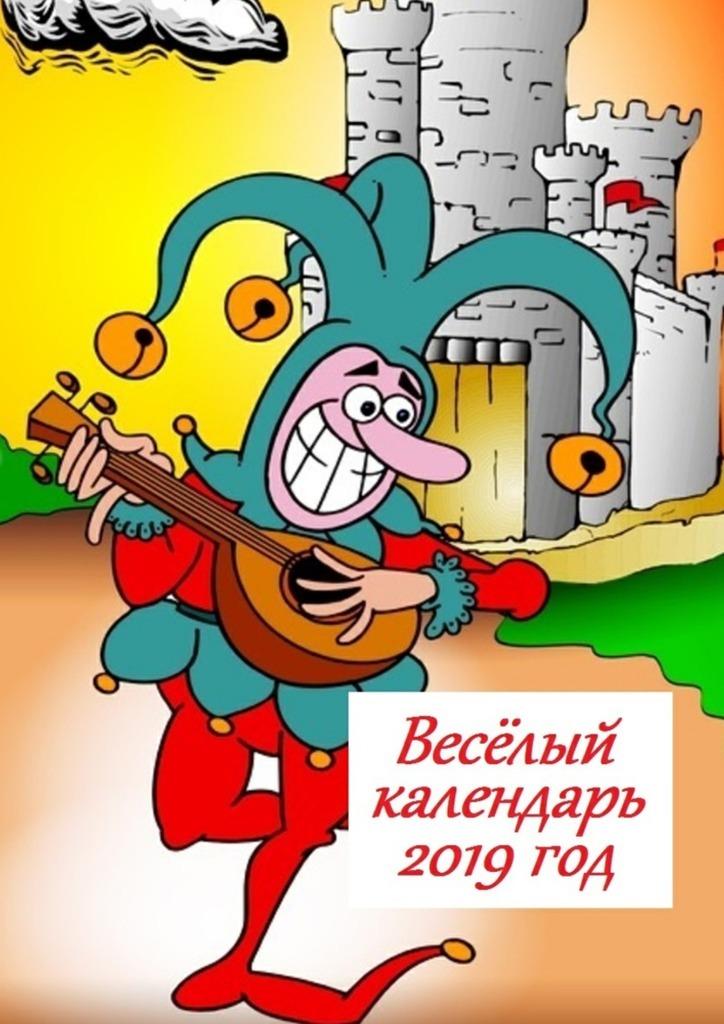 Стефания Лукас Весёлый календарь, 2019 год стефания лукас жрицы любви