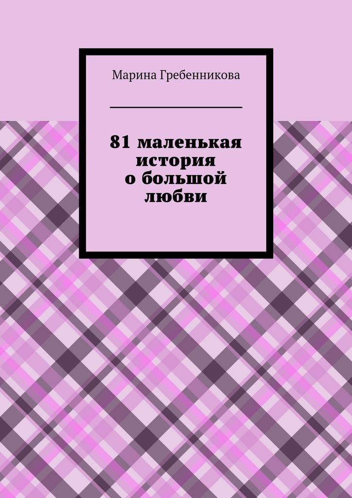 Марина Владимировна Гребенникова бесплатно