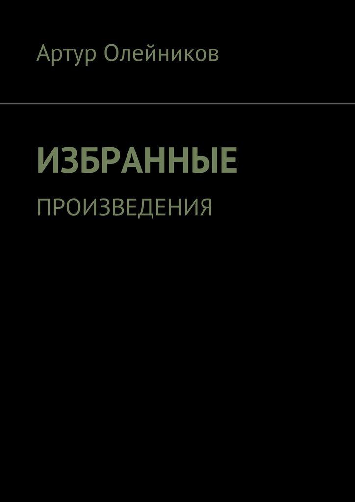 Артур Олейников Избранные произведения артур олейников закрытые страницы второй мировой войны сборник рассказов