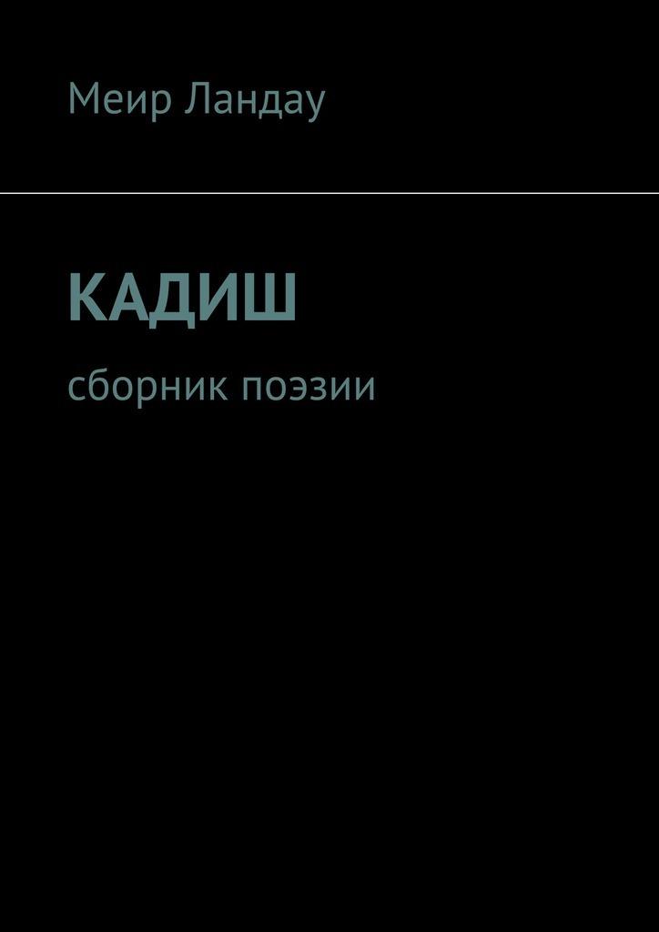 Меир Ландау Кадиш. Сборник поэзии