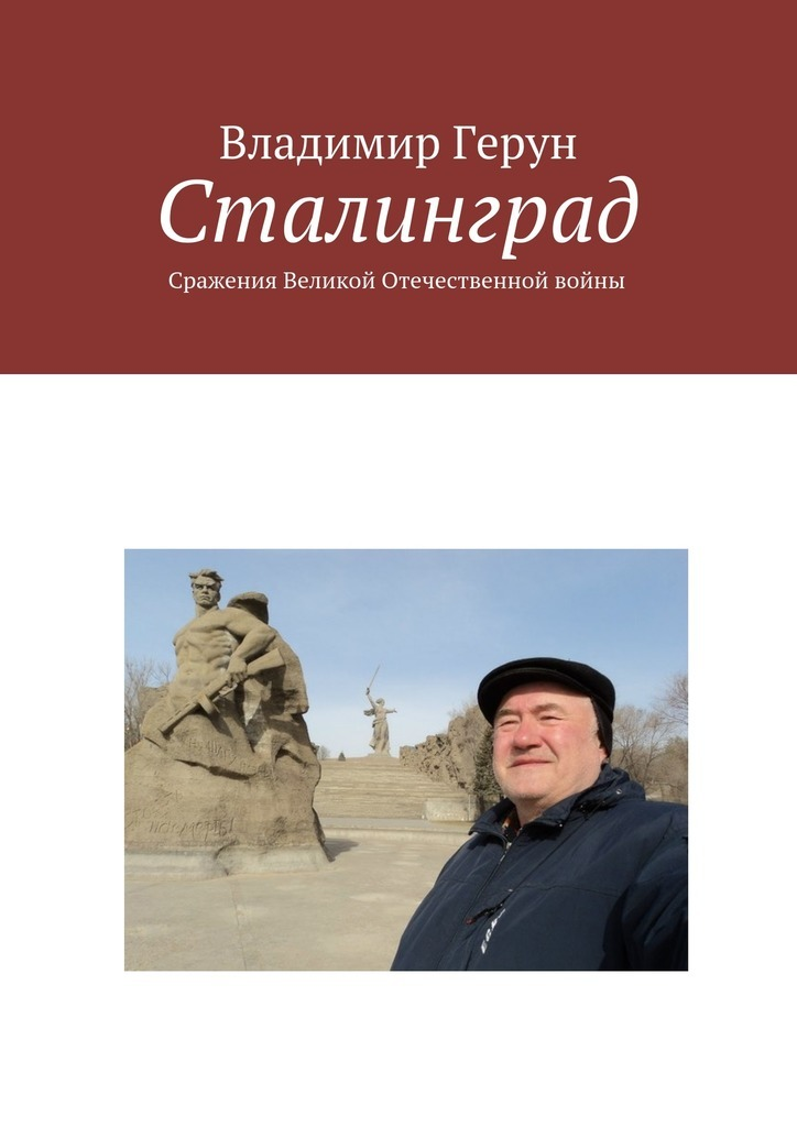 Сталинград. Сражения Великой Отечественной войны