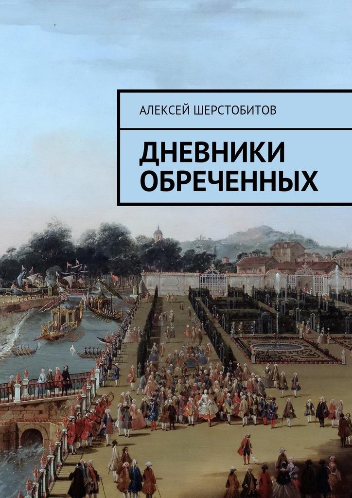 Алексей Шерстобитов бесплатно