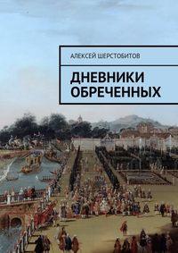 Алексей Шерстобитов - Дневники обреченных