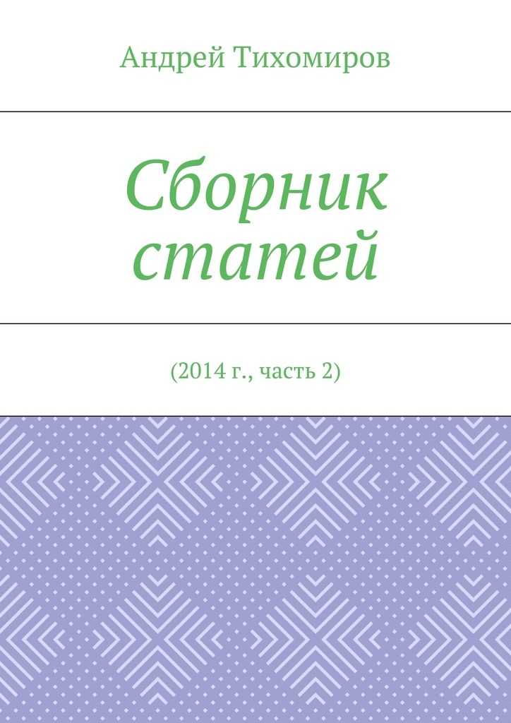 Андрей Тихомиров - Сборник статей. 2014г., часть2