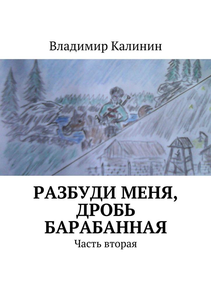 Владимир Калинин Разбуди меня, дробь барабанная. Часть вторая владимир булатов русский север