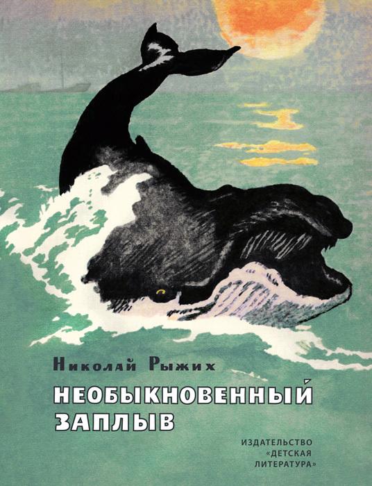 Николай Рыжих - Необыкновенный заплыв (сборник)