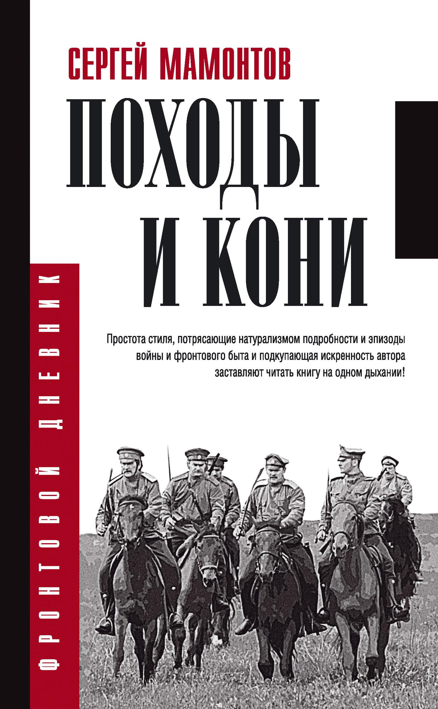 Сергей Мамонтов - Походы и кони