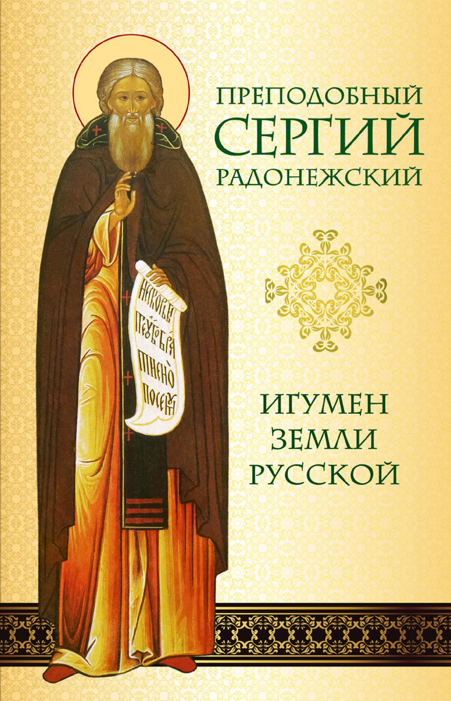 Скачать Преподобный Сергий Радонежский. Игумен земли Русской быстро