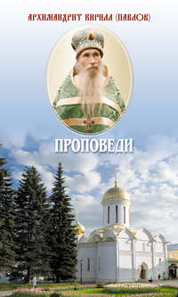 архимандрит Кирилл (Павлов) - Проповеди