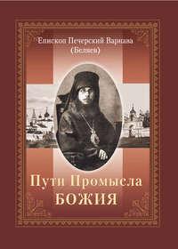епископ Варнава (Беляев) - Пути Промысла Божия