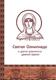 eBOOK. Святая Олимпиада и другие диакониссы древней Церкви