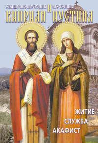 - Святые священномученик Киприан и мученица Иустина. Житие, служба, акафист